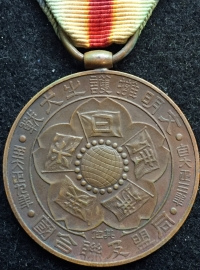 "A VERY RARE ""JAPANESE"" ALLIED VICTORY MEDAL IN EF+ with original ribbon and pin."